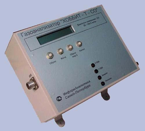Газоанализатор оксида углерода «Хоббит-Т- СО»