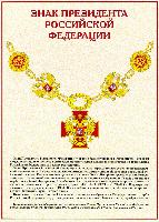 Знак президента РФ