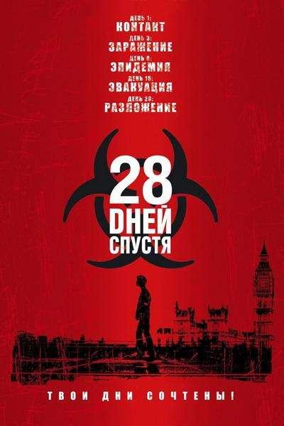 28 Дней Спустя / 28 Days Later (2002)