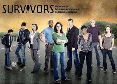 Выжившие / Survivors